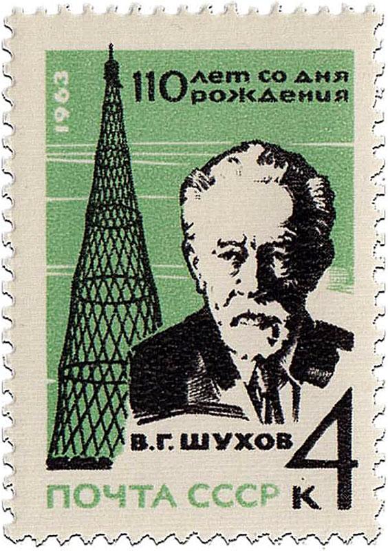 Как Шуховская башня попала на почтовую марку